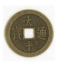 китайская монетка с дыркой