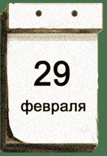 високосный год